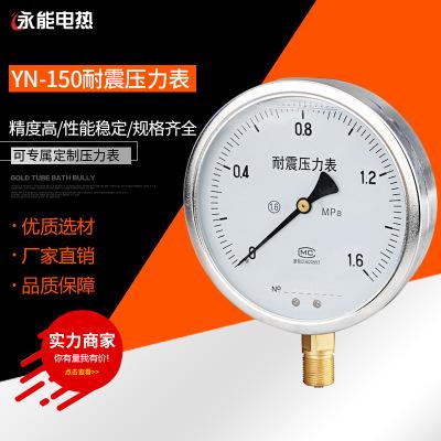 压力表YN150 径向耐震 不锈钢耐震油压液压 标准螺纹M20*1.5