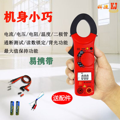 专业提供 KJ202钳形数字万用表 小电流钳形表