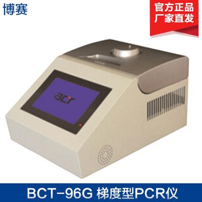 供应 BCT-96G 梯度型PCR仪 实验试基因扩增仪96孔 现货