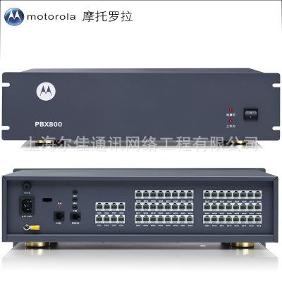 摩托罗拉PBX800集团电话交换机8外线32分机 程控交换机维护保养