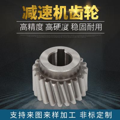 厂家专业生产高精度硬齿面减速机齿轮 轴齿轮来图来样加工