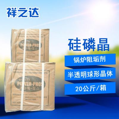 供应 20kg 硅丽晶 锅炉除垢阻垢剂 饮用水软水剂 食品级 硅磷晶