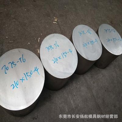供应高强度耐腐蚀进口7075铝棒,铝管,铝板,铝合金 附原厂质保