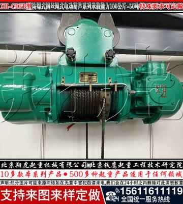 防爆型电动葫芦同步升降防爆电动葫芦的特殊安装方法-北京翔虎起