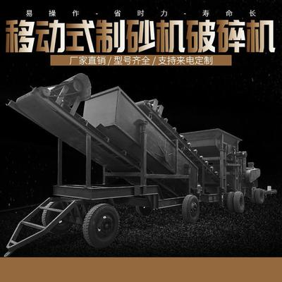 河北天策大型矿石破碎机建筑垃圾破碎机 鹅卵石破碎机 移动制砂机