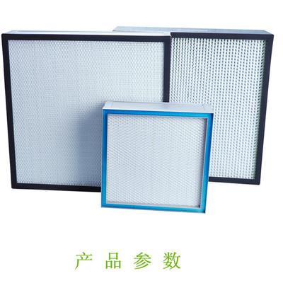 H13H14空气高效过滤器厂家ffu专用无隔板高效过滤器FFU过滤