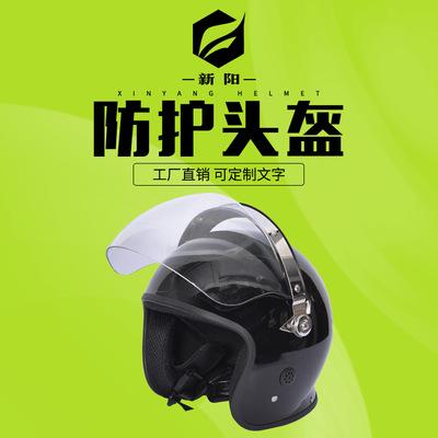 带面罩ABS防爆头盔防护保安安保头盔执勤巡逻器材厂家批发