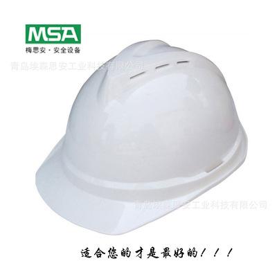 爆款热卖 梅思安豪华型安全帽 abs透气 消防安全帽 工地 正品批发