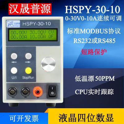 普源汉晟 HSPY30V10A 数控直流稳压电源体积小精度高带通讯恒流源