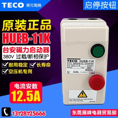 正品TECO/台安 交流电磁开关 HUEB-11K 磁力启动器 磁力开关 380V