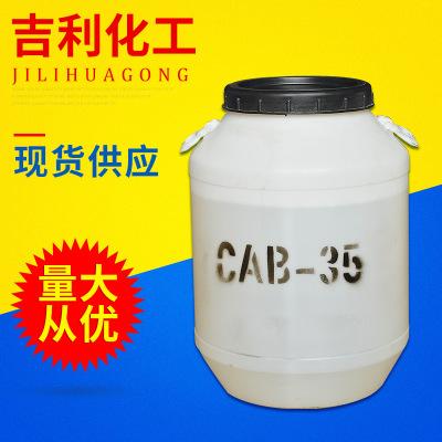 批发供应CAB 椰油酰胺丙基甜菜碱 CAB / CAB-35 椰子油起泡剂