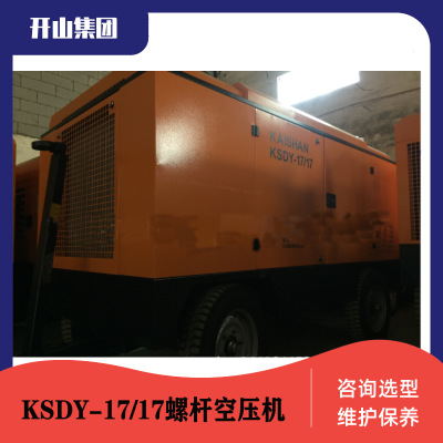 开山电移空压机 LGDY-17/17电动移动螺杆空压机 孔炮机贵州西藏