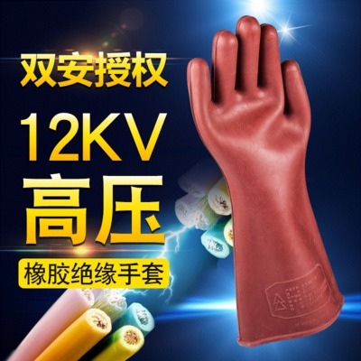 双安高低压电工绝缘手套12kv绝缘橡胶手套电力电工防护安全