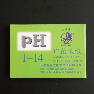 ph值广范试纸1-14酸碱度水质化妆品尿液土壤ph酸碱度试纸