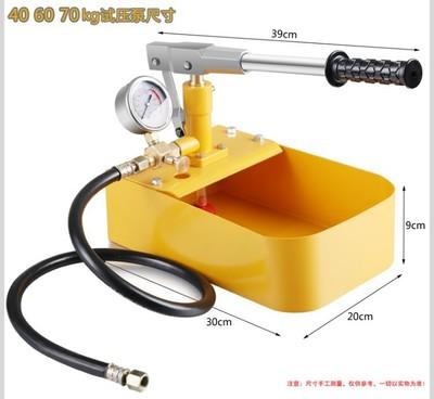 压力地暖软管手动试压泵打压机配件水泵井用气压钢管水管打压