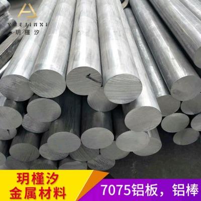 厂家直销7075铝板铝棒铝合金型材 铝锌合金铝板 高性能可加工铝材