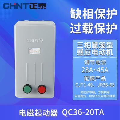 正泰电磁启动器磁力起动器QC36-20TA电动机缺相保护磁力开关