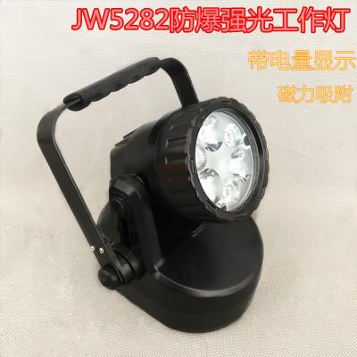 JIW5282轻便式多功能强光灯铁路检修灯JIW5281手提式防爆探照灯