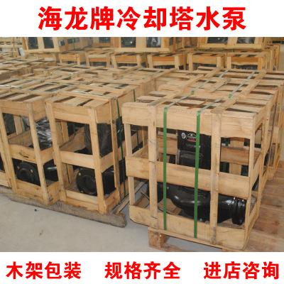 厂家直营冷却塔水泵海龙牌0.37kw/0.75kw/7.5kw/11kw/15kw