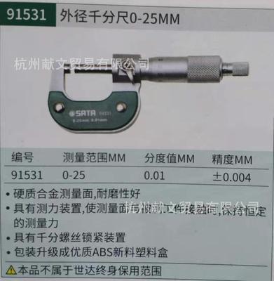 世达外径千分尺螺旋测微器壁厚仪卡尺91531 91532 91533 0-75mm