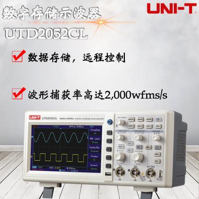 UNI-T优利德数字示波器UTD2025CL/UTD2052CL 50M双通道储存示波器