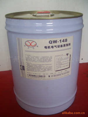 电机电气设备清洗剂  电机清洗剂  带电清洗剂  配电柜清洗剂