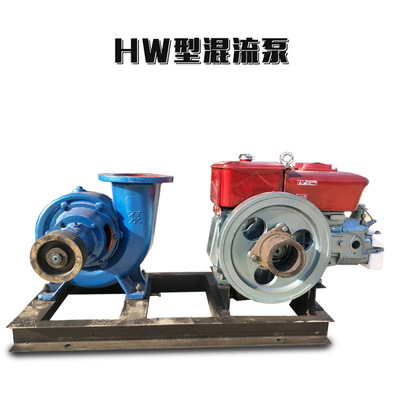 厂家直销HW混流泵大流量农田灌溉泵高效节能优质水泵