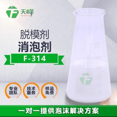 脱模剂消泡剂线路板消泡剂 高含量不影响起泡体系 天峰企业直供