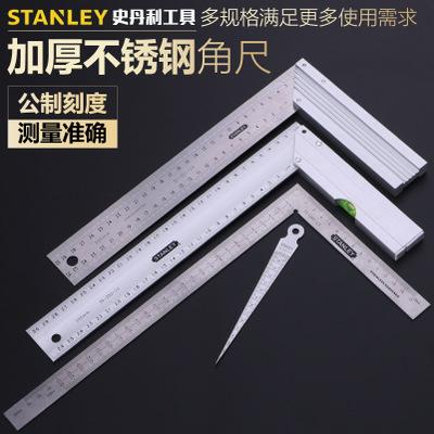 史丹利直角尺不锈钢尺规尺靠尺铝座钢尺水平尺木工建筑家用