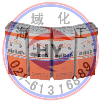 华东上海供应台湾长春瞬间胶CA-330 高浓度无白化瞬间胶水