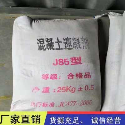 销售水泥速凝剂J85型粉状速凝剂 建筑外加混凝土速凝剂