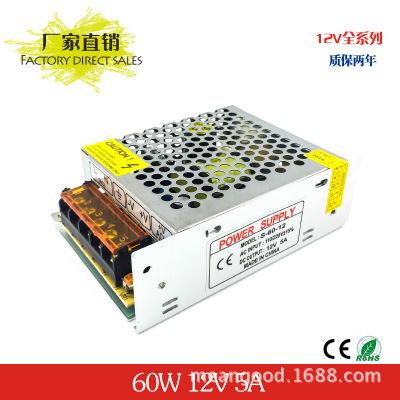 12V5A开关电源 12V5A60W直流LED灯带灯条电源 12V60W监控电源