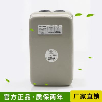 两年质保 厂家批发磁力启动器 电磁启动器QCX5-12 空压机 磁力开