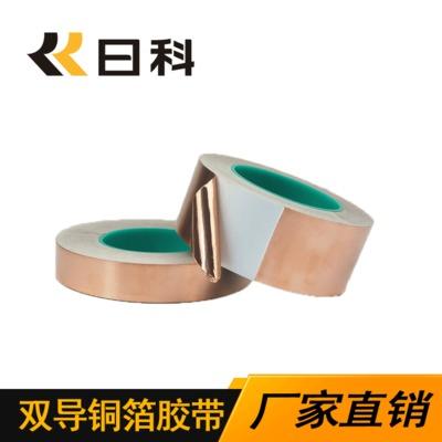 厂家直供0.05MM双导铜箔胶带 电磁屏蔽导电胶带 易粘防静电铜箔胶