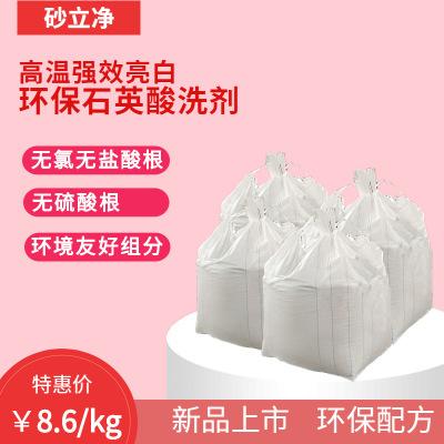 高温强效亮白环保石英酸洗剂  酸洗石英 环保酸 安全酸 有机弱酸