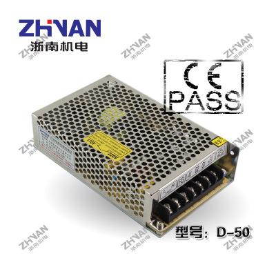 D-50A 高品质5V12V双组输出电源 直流开关电源 优质机械设备电源