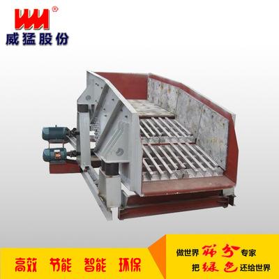 供应WGZT系列振动给料机,优质振动给矿机 棒条式给料机 威猛专供
