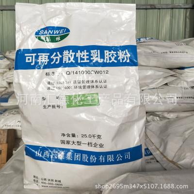 山西三维可再分散乳胶粉 混凝土外加剂 建筑胶粉