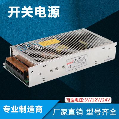 明纬S-145-24V6A145W稳压LED工业安防监控开关电源s-145-36V/48V