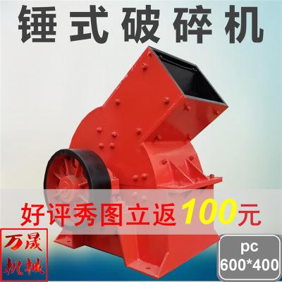 厂家直销  锤式破碎机300*400型  云南矿山建筑垃圾  锤式粉碎机
