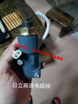 日立高速电磁阀 EX液压泵电磁阀电器件 厂家货源 拒绝暴利