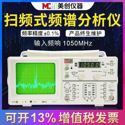 美创MCH扫频式频谱分析仪产品实验研发带跟踪源信号发生器SM-5011