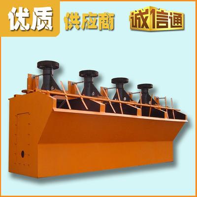 选矿厂家依据矿类处理量设计定制配套流程XJK型机械搅拌式浮选机