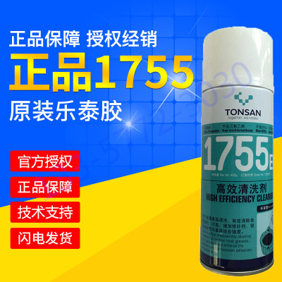 b可赛新1755EF清洗剂工业北京天山环保高效清除油污污垢喷雾400g