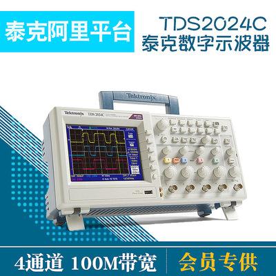 Tektronix泰克TDS2024C数字存储示波器4通道200MHz会员专供