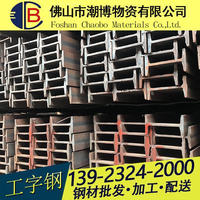 广东 钢材 工字钢 国标q345b 镀锌工型钢 16#矿用不锈钢型材 钢梁