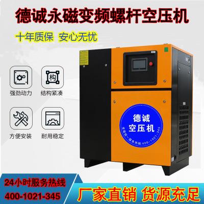 永磁变频螺杆空压机15kw千瓦20p匹同步电机蜗杆式螺旋空气压缩机