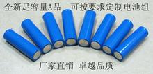厂家18650 3.7v 1200mAh小风扇12V电池组多并多串车圆柱锂电池
