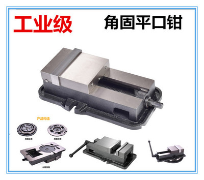 厂家直销机用角固式平口钳精密台钳优质铣床钻床配件