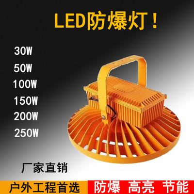 工程款防爆灯具 LED150W 200W 250W 加油站防爆灯 工矿灯 泛光灯